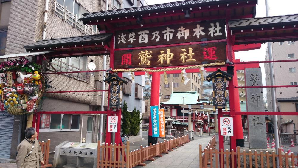 Sanctuaire Ootori