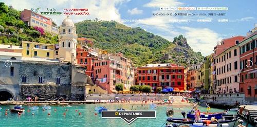 イタリア・エクスプレス