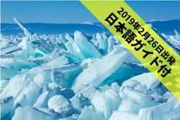 【日本語ガイド付】バイカル湖・氷の絶景 アイスハンティング5日間
