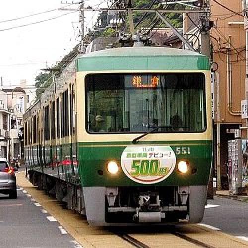 Comment aller à Kamakura (鎌倉) ?