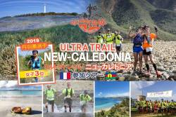 5/27-6/2(3) ウルトラトレイル・ニューカレドニア130,70,30km参加ツアー