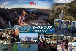 2019  5/15(17)-20   ウルトラトレイル・オーストラリア 100k & 50k 参加ツアー