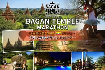 11/22(23)-26 世界三大仏教遺跡 ミャンマー「バガン寺院」マラソン参加ツアー