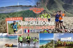 5/27(28)-6/2(3)  ウルトラトレイル・ニューカレドニア公式参加ツアー 134,70,30,18,8km 大会後にはスノーケリングやダイビングも可能!