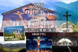 10年に1度の開催!2020年オーバーアマガウのキリスト受難劇【2泊3日プラン】