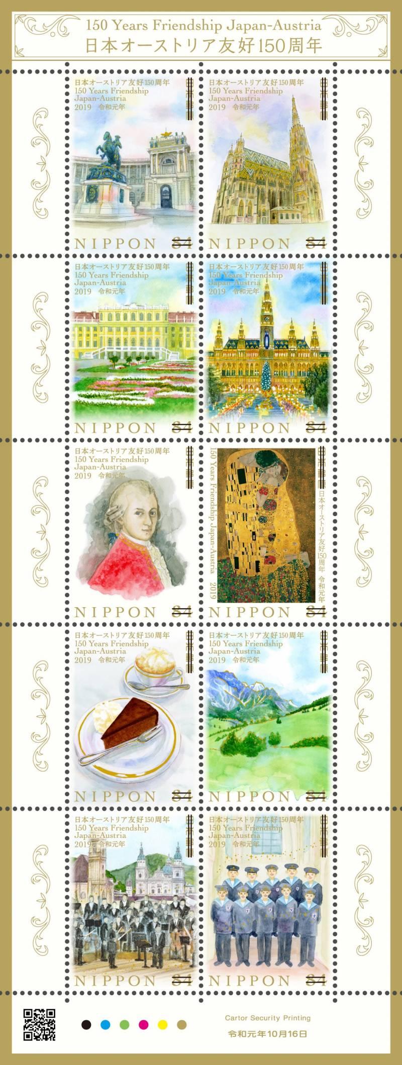 「日本・オーストリア友好150周年」記念切手はいかがでしょうか?
