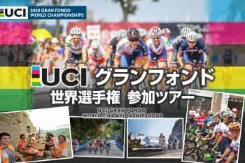 7-8月 海外グランフォンド、世界選手権、シクロスポルティフ参加ツアー