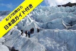 アイスランドをぐるっと一周 ハイライトの絶景巡り8日間