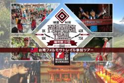 2020 11/26-11/29 台湾フォルモサトレイル参加ツアー