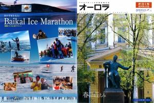 バイカル湖マラソンが掲載されました!
