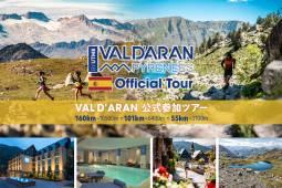 7/1-6 スペイン Val d'Aran by UTMBオフィシャル参加ツアー  160,101,55km