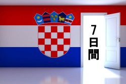クロアチア旅行 7日間