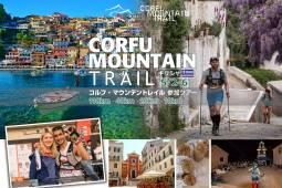 5/2-6(7) ギリシャ・Corfu Mountain Trail参加ツアー 110km,40,20,10,キッズゴールデンウィーク海外レース