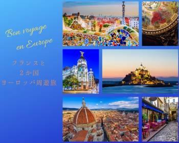 フランスと2か国を旅する