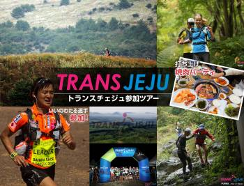 10/9-12 3泊4日 韓国トランスチェジュ111・56km参加ツアー