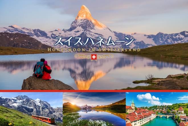 大自然を満喫!山岳ホテルに泊まる!絶景★スイスハネムーン(新婚旅行)