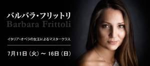 """イタリアの有名オペラ歌手バルバラ・フリットリ氏による""""Master class in Tokyo""""を開催"""