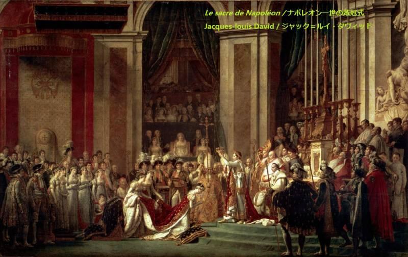 油絵から味わえるフランス ナポレオン一世の戴冠式