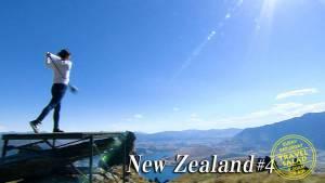 旅サラダ ニュージーランド特集#4