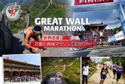 5/15(14) -18 世界遺産「万里の長城マラソン」参加ツアー