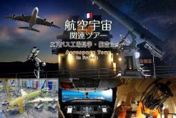 航空宇宙関連ツアー(エアバス工場見学・航空ショー)