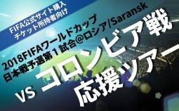 サッカー日本代表戦 in ロシアVSコロンビア戦応援ツアー5日間