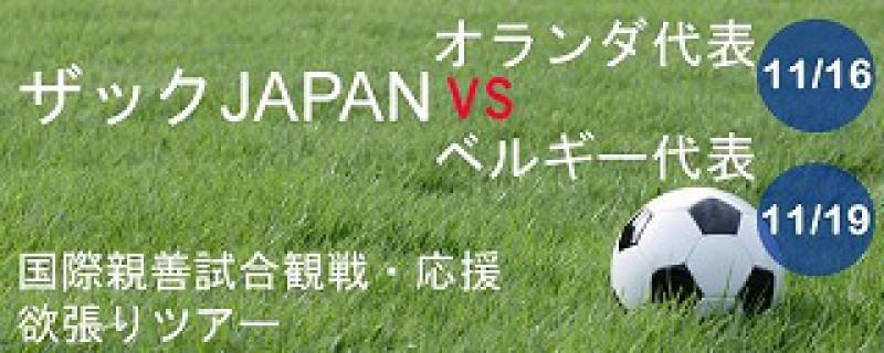 サッカー日本代表戦★二試合観戦!