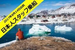 ラグジュアリークルージング グリーンランドを満喫9日間