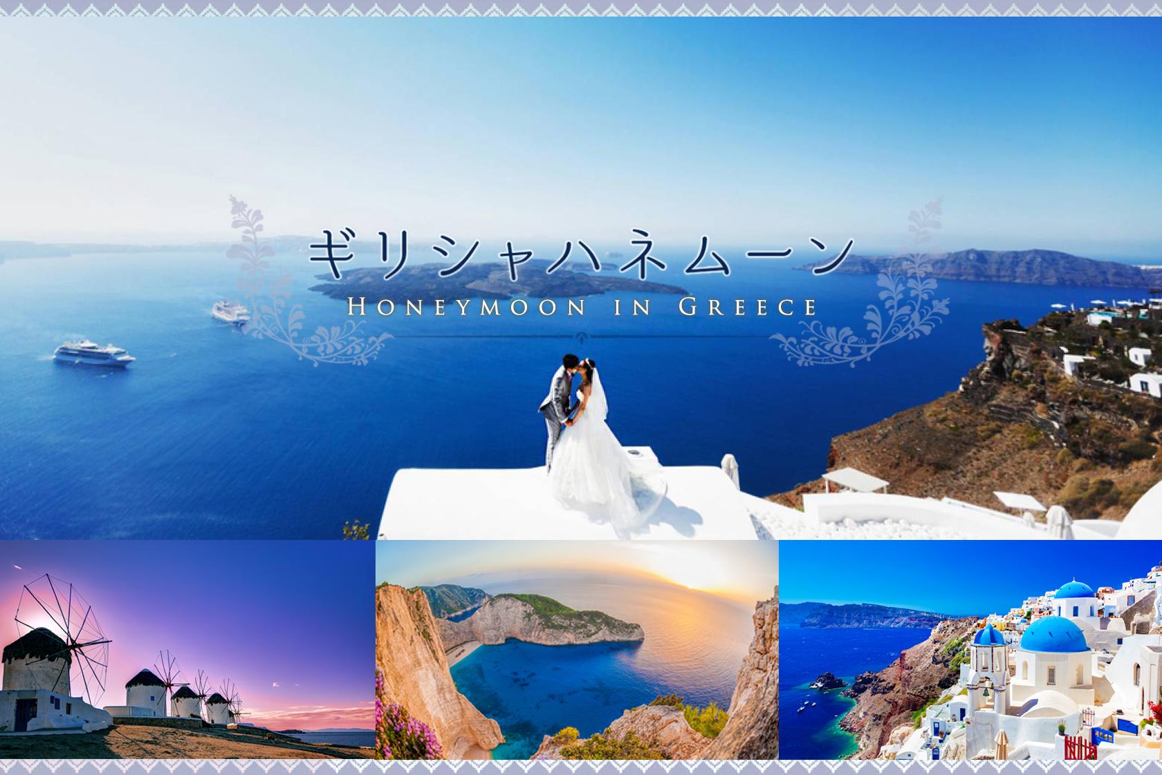 ヨーロッパ旅行・周遊ツアーならユーロ・エクスプレス        ヨーロッパを深く旅する二人で旅する♡ギリシャハネムーン(新婚旅行)&ウェディング