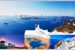 二人で旅する♡ギリシャハネムーン(新婚旅行)&ウェディング
