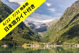【ノルウェー】オスロとベルゲンを楽しむ6日間<2大フィヨルド日本語ガイド観光付き>