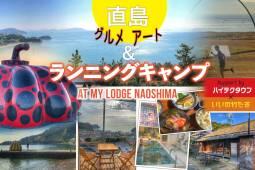 【2~4月に延期】 1泊2日プラン 直島 グルメ、アート&ランニングキャンプ with いいのわたる、小川ミーナ