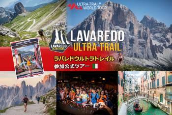 6/27-7/01イタリア・ラバレドウルトラトレイル参加ツアー