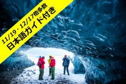 日本語ガイド+フリープラン 氷の洞窟と南岸7日間