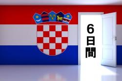 クロアチア旅行 6日間