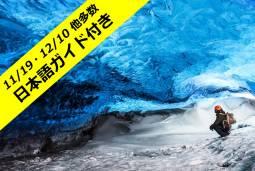 日本語ガイド!氷の洞窟 南岸の自然とオーロラ6日間