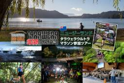 2/5(6)-10 ニュージーランドTARAWERA ULTRA参加ツアー