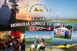 8/7-15 モンゴル, モンゴリア・サンライズ・トゥ・サンセット100㎞,42km参加ツアー