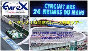 WEC 富士6時間耐久レース