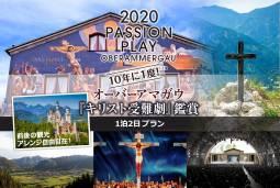 10年に1度の開催!2020年オーバーアマガウのキリスト受難劇【1泊2日プラン】