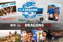 1/30-2/3 香港9Dragons 参加ツアー50km&50マイル6ポイント