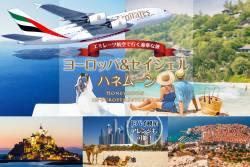 ヨーロッパ&セイシェル周遊ハネムーン(新婚旅行)-エミレーツ航空利用