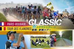 3-4月/春のクラシックロードレース観戦(フランドル、パリルーベ、ワロンヌ)