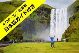 日本語ガイド+フリープラン アイスランド南岸 7日間