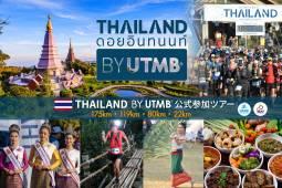 2020 10/28 - 11/2  第1回Thailand By UTMB Official Tour