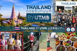 2020 10/28 - 11/2 Thailand By UTMB 第1回タイトレイル公式ツアー 5泊6日 ☆by UTMB®︎レース 22~175km☆