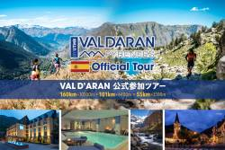 7/7-12 スペイン Val d'Aran by UTMBオフィシャル参加ツアー 160,101,55km