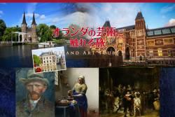 オランダの芸術に触れる旅