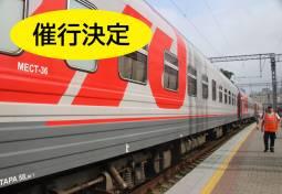 【日本語ガイド】2020年 5/2出発  GWに行く極東2都市4日間<フライト付き>