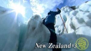 旅サラダ ニュージーランド特集#3